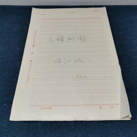 著名秦腔表演艺术家 白江波 手抄《同州梆子 三请卧龙》