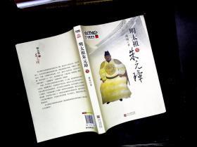 明太祖朱元璋(下册)