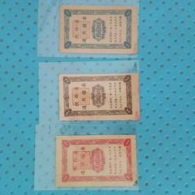 《陕西省通用粮票》1955-1956年壹贰肆市两。品好