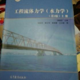 工程流体力学(水力学)
