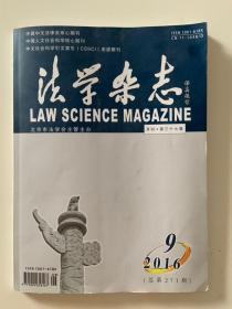 法学杂志 2016.9