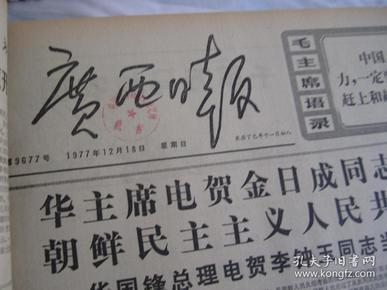 (生日报)广西日报1977年12月18日