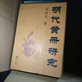 明代黄册研究