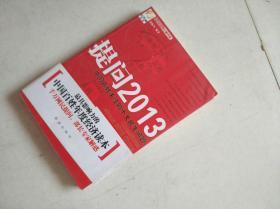 央视财经红旗书系:提问2013·中国百姓关注的十大民生问题