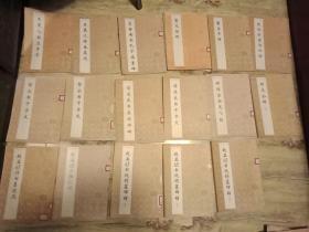 书法小集成系列  之  ——诸逐良书孟法师碑