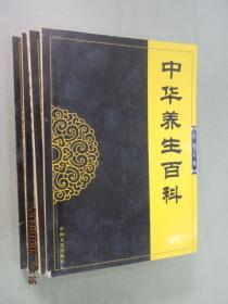中华养生百科   (全四卷)