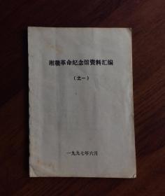 湘赣革命纪念馆资料汇编 (之一)