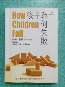 孩子为何失败