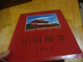 精装本<< 1999年册年邮票 内邮票全>>品图自定