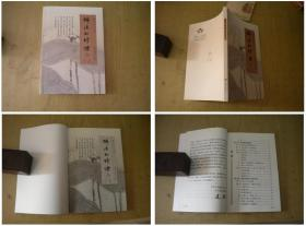 《佛法的修正2》,32开达照法师著,天圣山2010出版,6252号,图书