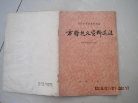 方腊起义资料选注(76年1版 1印)
