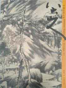中国艺术大师-八大山人