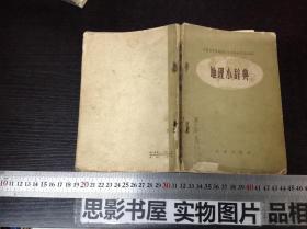 地理小辞典