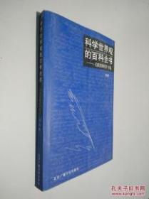 科学世界观的百科全书:《反杜林论》导读