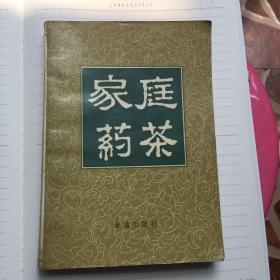 正版现货 家庭药茶 王发渭 郝爱真 编著 金盾出版社出版、总发行 图是实物