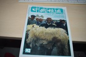中国旅游 1992年5月号