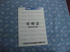 Haier 家用电冰箱保修证