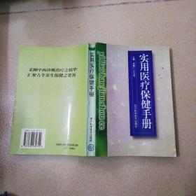 实用医疗保健手册