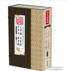 线装藏书馆-三字经百家姓千字文弟子规(大开本.全四卷)  9D23f