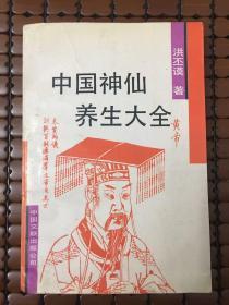 中国神仙养生大全(内丹修炼术房中合气术辟谷术等)