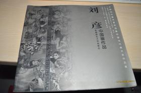 刘彦中国画作品