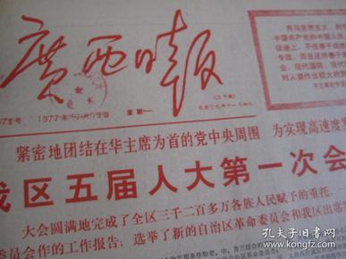 (生日报)广西日报1977年12月19日(上午版)