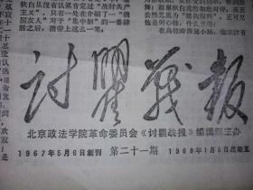 文革小报:讨瞿战报•21期1968年1月5日