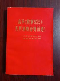 高举《鞍钢宪法》光辉旗帜奋勇前进!完整,带林彪题词。品相绝佳!