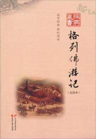 经典藏书:格列佛游记(全译本)