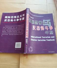 2007国际恐怖主义与反恐怖斗争年鉴