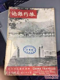 旅行杂志 1948第22卷第1期正月特大号