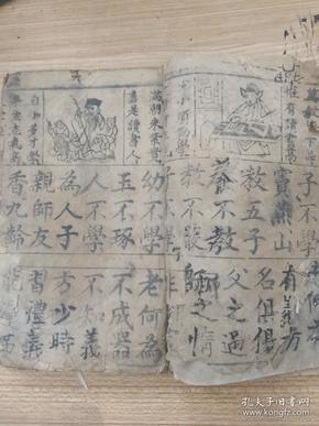 三字经,有版画,部分背面有手抄内容,有缺页,品相如图