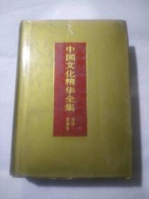 中国文化精华全集17(法律军事卷)    A3