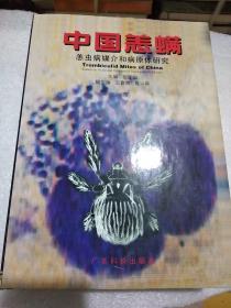 中国恙螨:恙虫病媒介和病原体研究