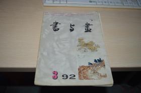 书与画1992年第3期