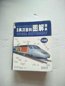 最新英汉百科图解词典【书上角有水印 请看图】