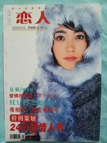 剑南文学·恋人