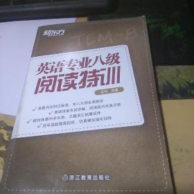 新东方:英语专业八级阅读特训