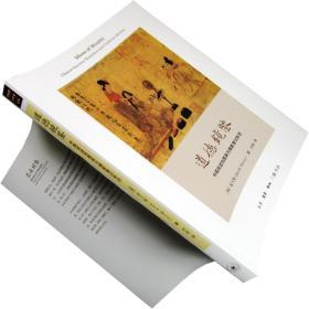 道德镜鉴 孟久丽 中国叙述性图画与儒家意识形态