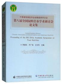 中国畜牧兽医学会动物营养分会第八届全国饲料营养学术研讨会论文集