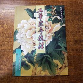 俞致贞工笔花卉技法——经典美术技法丛书