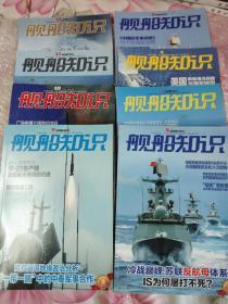舰船知识2015年第5、6、7、8、9、10、11、12+2015年增刊共9本合售