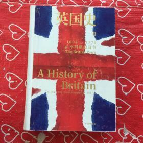 英国史 二 1603-1776