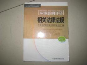 环境影响评价相关法律法规2011     7046
