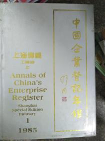 中国企业登记年鉴 上海专辑 工业卷 上