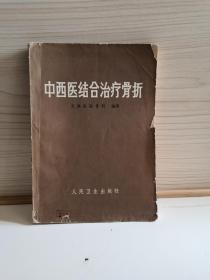 中西医结合治疗骨折    1966年