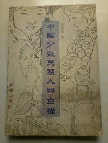中国少数民族人物白描 大8开本