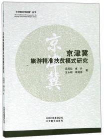 京津冀旅游精准扶贫模式研究