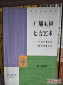 广播电视语言艺术:中国广播电视语言传播研究