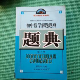 初中数学解题题典 第五版